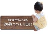 別冊ココミウ日記リンク